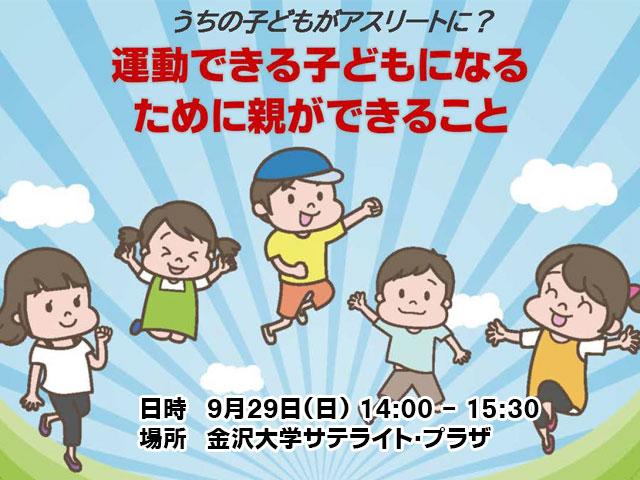 【9月29日】ミニ講演「運動できる子どもになるために親ができること」