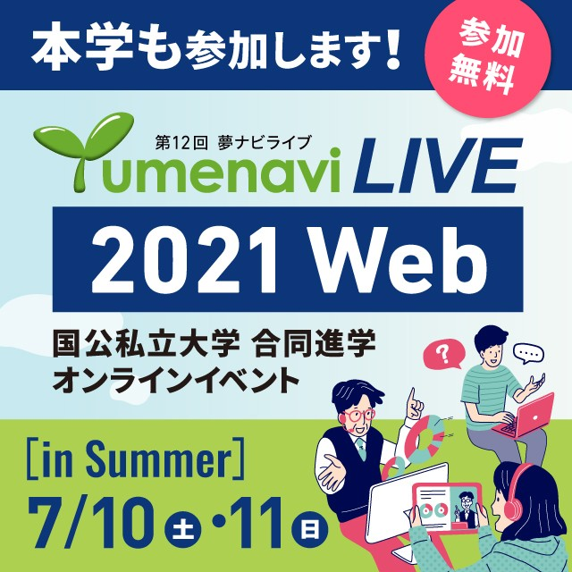 【成城大学】夢ナビライブにてオンラインセミナーを開催