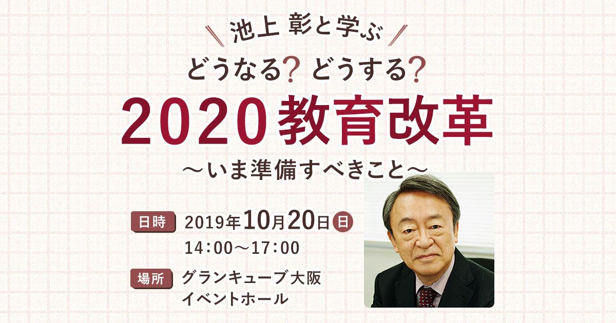 【参加者募集中】池上 彰と学ぶ どうなる?どうする?2020教育改革~いま準備すべきこと