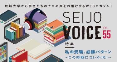 【成城大学】ウェブマガジン最新号「成城生の受験必勝パターン/オープンキャンパス活用法」