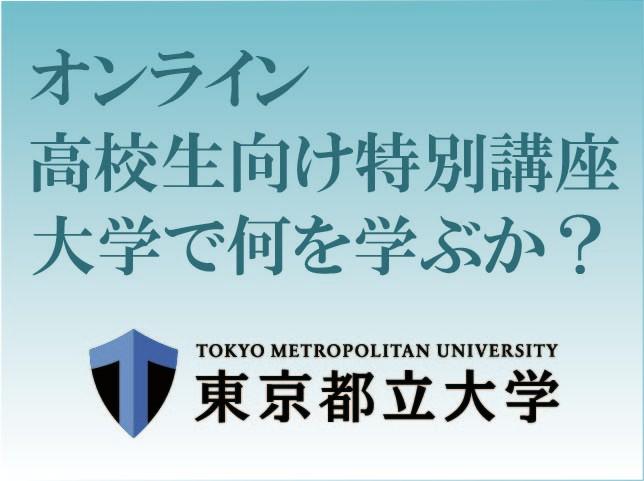 【東京都立大学】高校生無料!オンライン高校生向け特別講座「大学で何を学ぶか?」