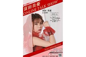 【日本工業大学】新入生歓迎「オンラインTALKSHOW」が実施されました