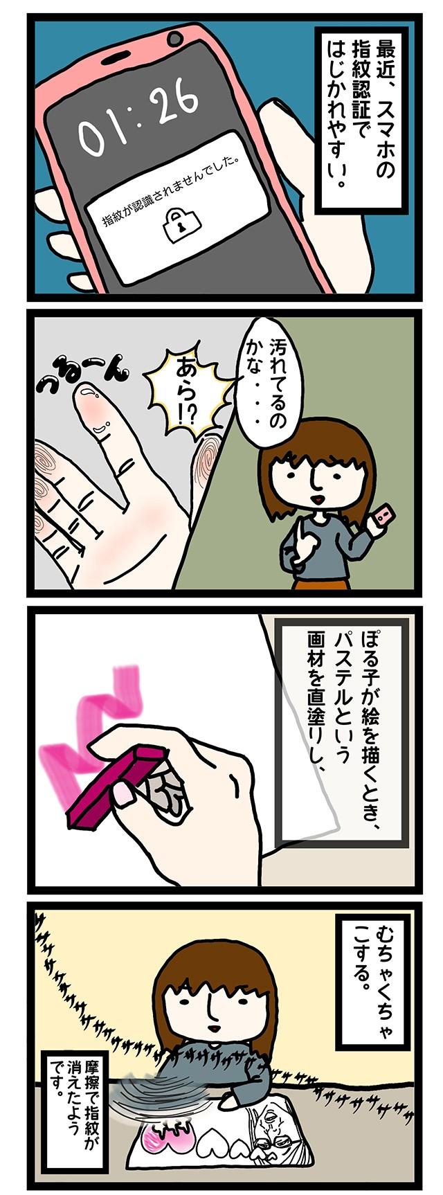ぽ る 子 高田