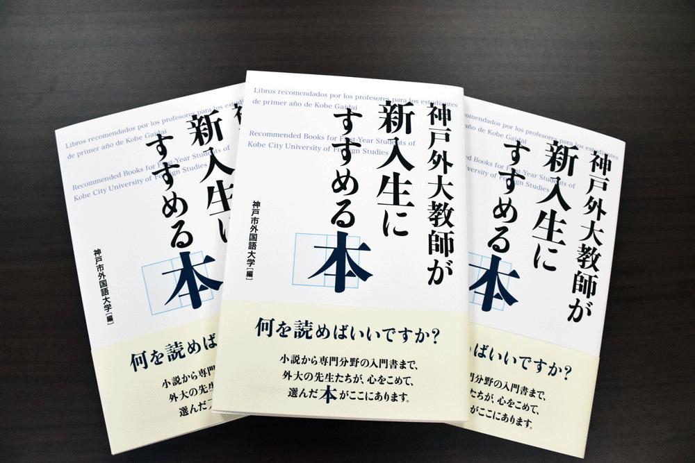 ~「新入生へ神戸市外大教員からのプレゼント」~ 神戸市外国語大学がブックガイドを刊行