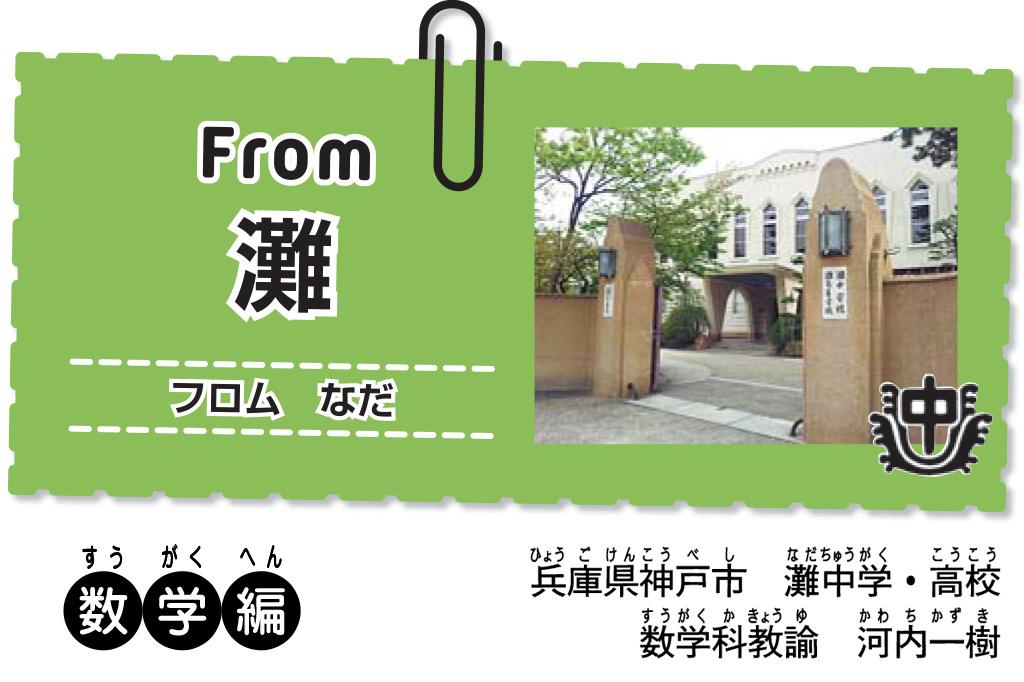 From進学校(灘中学校)