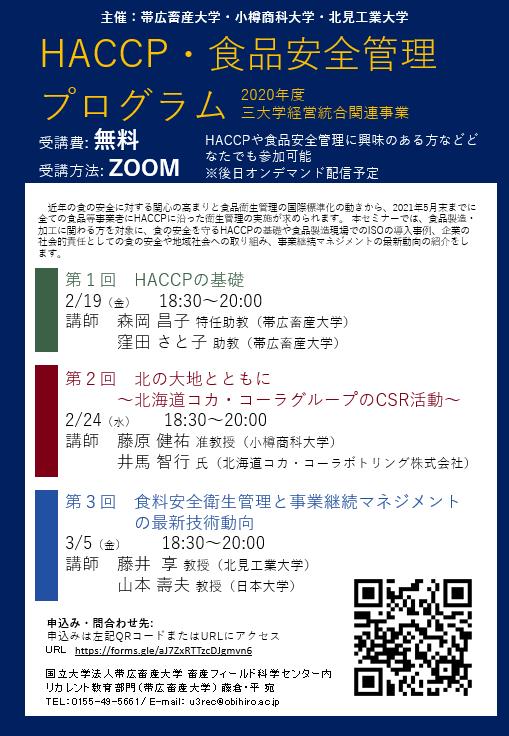 【小樽商科大学】三大学経営統合関連事業 「HACCP・食品安全管理プログラムセミナー」開催のお知らせ
