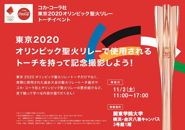 関東学院大学に、東京2020オリンピックで使用される聖火リレーのトーチがやってきます!