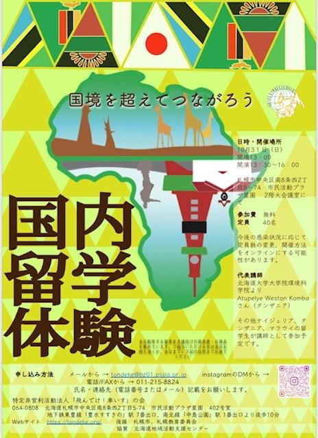 【小樽商科大学】留学体験イベントがあるよ