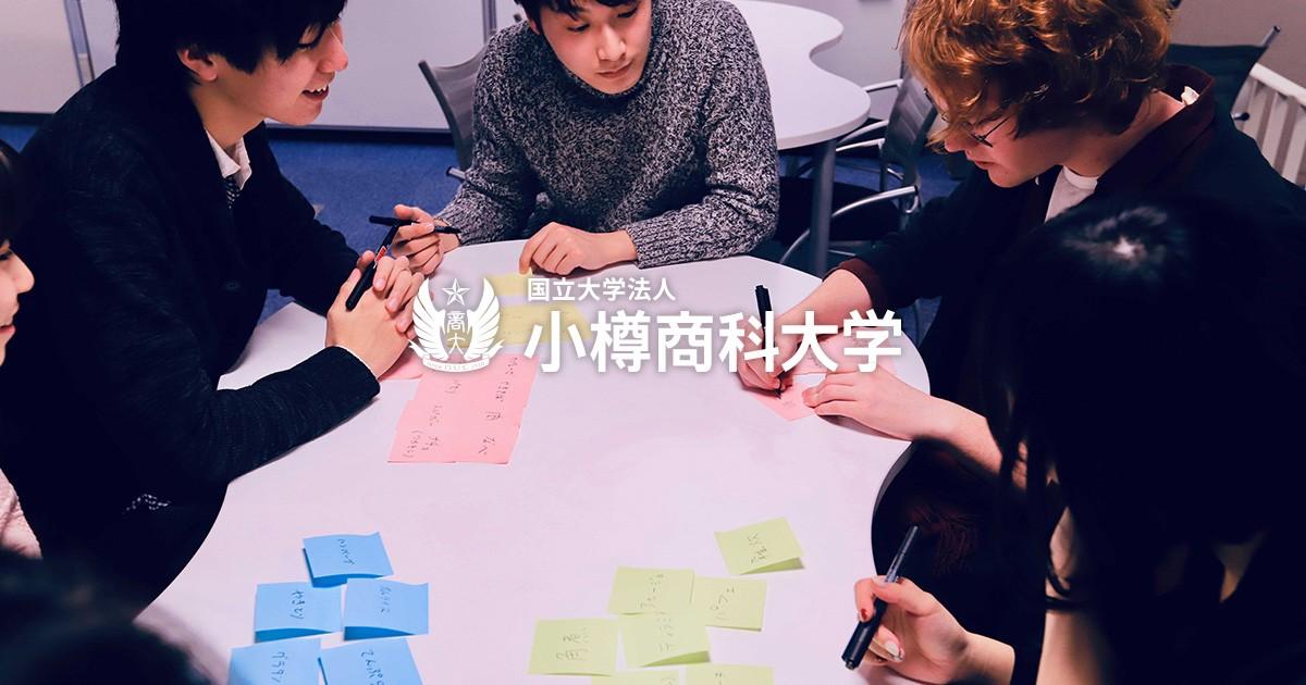 【小樽商科大学】留学プログラムの紹介