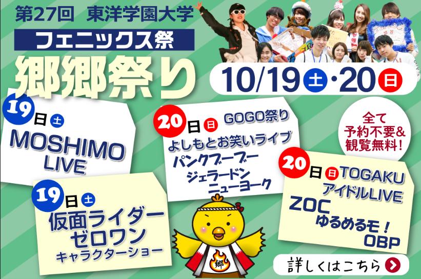 10/19(土)、20(日)学園祭を開催!