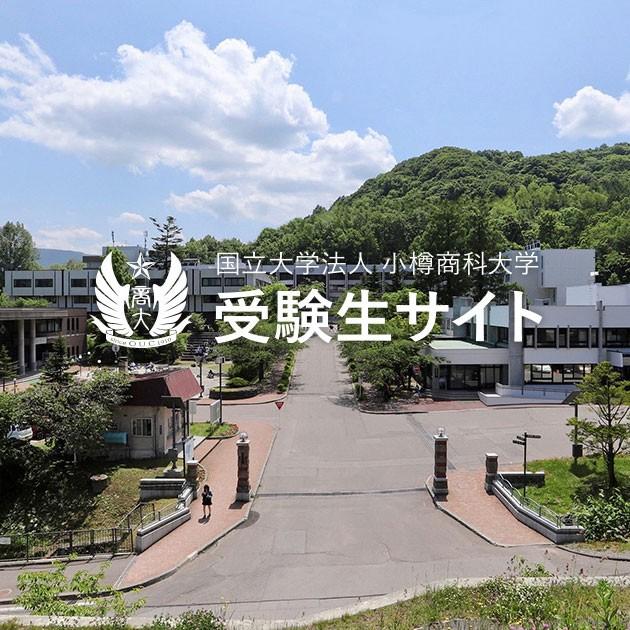 【小樽商科大学】座学だけではビジネスマンは育たない