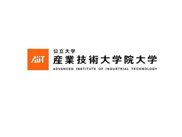 産業技術大学院大学:第17回AIITイノベーションデザインフォーラム(4月25日 品川)