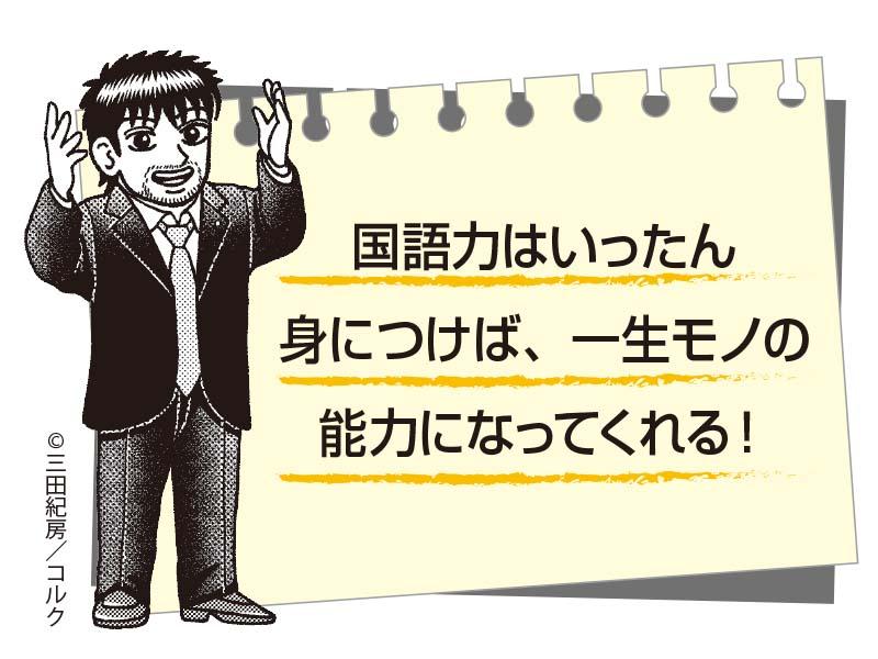 国語力の正体とは!? 有効なトレーニング法はこれだ!|『ドラゴン桜2 ...