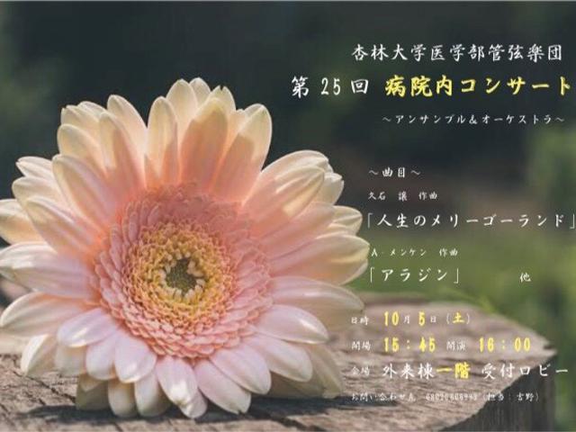 10/5医学部管弦楽団第25回院内コンサート