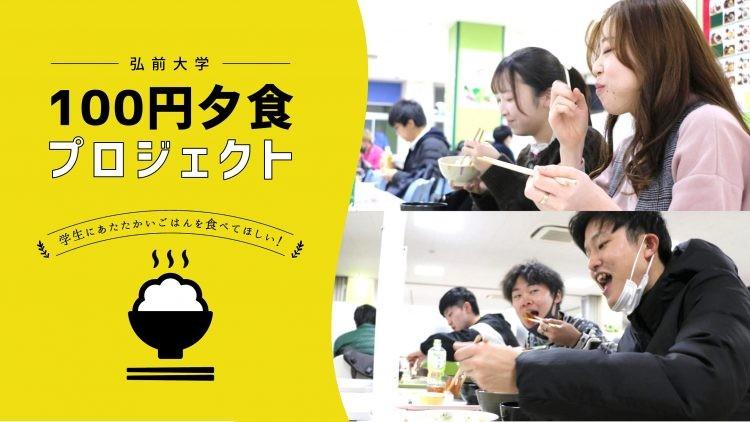 【弘前大学クラウドファンディング】~100円夕食プロジェクト!~