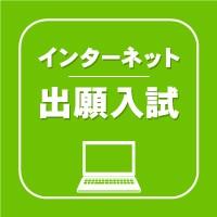 【恵泉】WEB出願受付中!